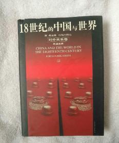 18世纪的中国与世界:对外关系卷
