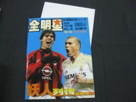 全明星足球俱乐部(2005年 7月  C版) 有海报里克尔梅
