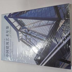 中国建筑艺术年鉴2009