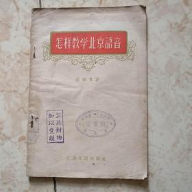 怎样教学北京语音(缺封底)