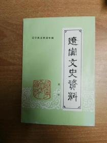 辽宁文史资料  总第23辑 (辽宁民主党派专辑)