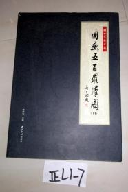 国画五百罗汉图(下册)8开精装