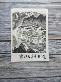 邵灶友写生画选