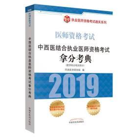 中西医结合执业医师资格考试拿分考典