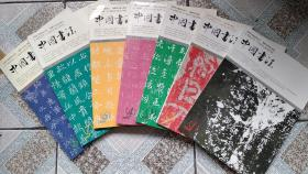 中国书法2004年(1,2,3,4,6,7,8)