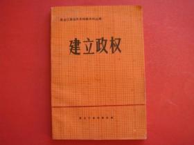黑龙江革命历史档案史料丛编 建立政权1945.9-1949.10