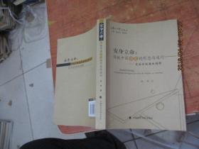 安身立命:传统中国国宪的形态与运行——宪法学视角的阐释
