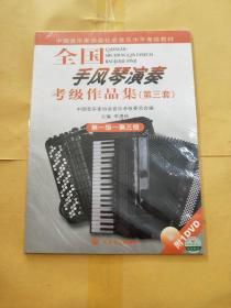 全国手风琴演奏考级作品集(第三套).第一级—第三级