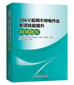 10Kv配网不停电作业专项技能提升培训题库