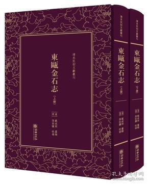 清末民初文献丛刊:东瓯金石志(套装上下册)