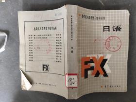 各类成人高考复习指导丛书 日语