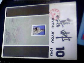 集邮1992年 第  10  期