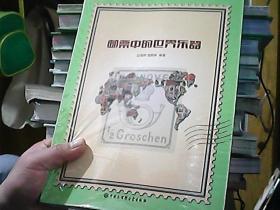 邮票中的世界乐器【未拆封】