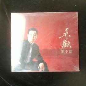 《走近当代中国艺术外交--世家公子~吴欢无不欢》