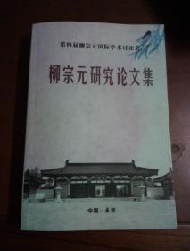 第四届柳宗元国际学术讨论会 柳宗元研究论文集