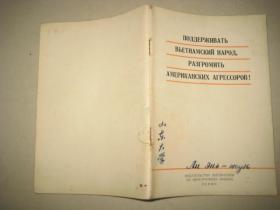 支援越南人民打败美国侵略者(俄文)   10081