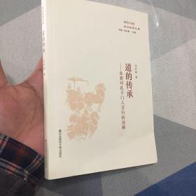 道的传承:朱熹对孔子门人言行的诠释