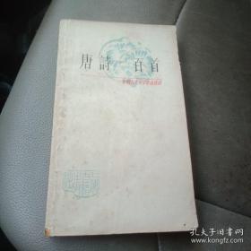 中国古典文学作品选读.唐诗一百首