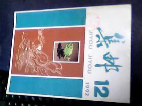 集邮1992年 第  12  期