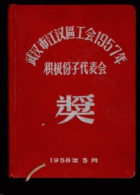 老空白日记本  1957年武汉市江汉区工会积极分子代表大会奖  内有名人题字多幅