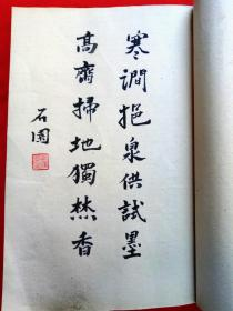 民国三十二年,石园老人纯手绘画册,书画作品26副。画工书法精细。装订讲究。28*19