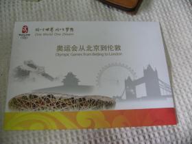 奥运会从北京到伦敦 折 一套4枚