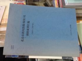 北京市新闻出版(版权局调研成果汇编(2003-2005年)