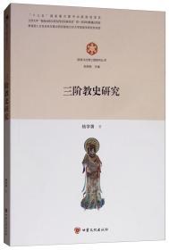 三阶教史研究/敦煌与丝绸之路研究丛书