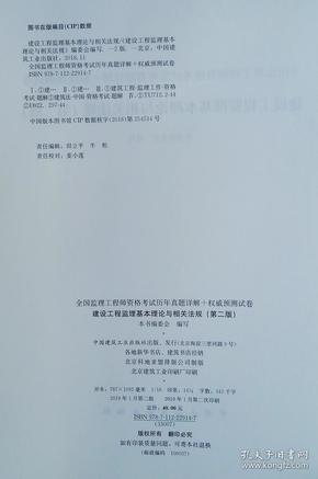 全国监理工程师用书:建设工程监理基本理论与相关法规(第二版)