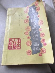 古今名医奇病治法一册,赤脚医生教材一本!
