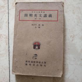 民国旧书:开明英文讲义 第一册
