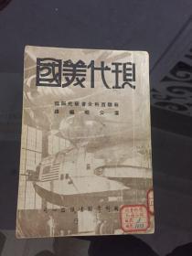 现代美国  1846年出版馆藏