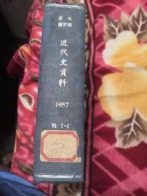 近代史资料1957年全年精装