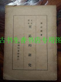 民国版   疍民的研究(民国35年初版)