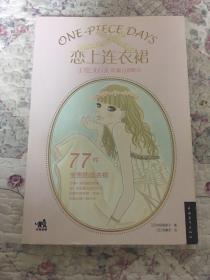 恋上连衣裙:手绘365天的魅力搭配术