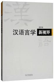 汉语言学新视界2018