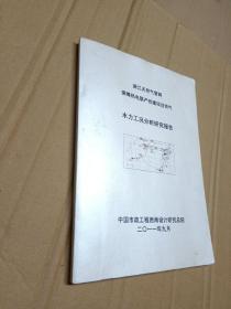 浙江天然气管网 保障热电联产抢建项目供气  水力工况分析研究报告
