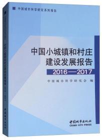 中国小城镇和村庄建设发展报告2016-2017