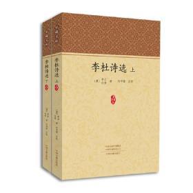 家藏文库:李杜诗选  (上下全二册)9787534886119(241709)