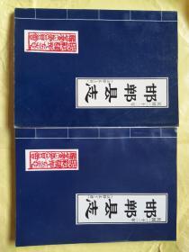 民国二十二年《邯郸县志》注释本