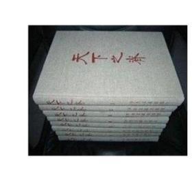 天下之脊——刘邓大军征程志略(共8册)(精) 1B04c