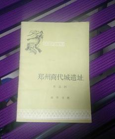 [中国历史小丛书]郑州商代城遗址