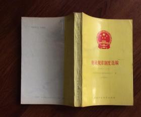 财政规章制度选编  (1990年  1-6月)