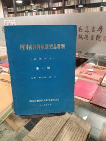 四川省内河航运史志资料第一辑(江河部分)