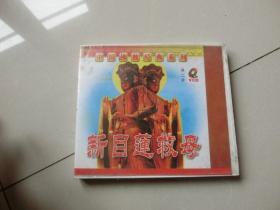 2片装中国佛教经典电影【新目莲救母】H架4层