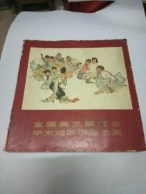 全国美术展览会华东地区作品选集 著名画家华三川贺友直傅抱石等 图在书影