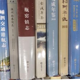 丽水年鉴 2018    9E29c