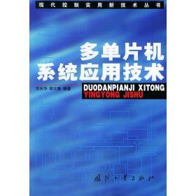 多单片机系统应用技术——现代控制实用新技术丛书