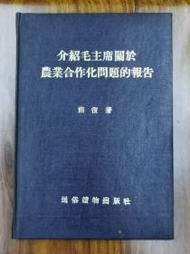 介绍毛主席关于农村合作化问题报告