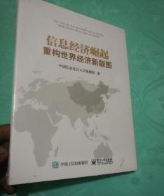 信息经济崛起 重构世界经济新版图